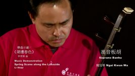 Bowed Strings: Soprano Banhu 高音板胡