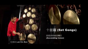 Percussion: A set of 3 Gongs, Set Gongs 三音鑼、十面鑼