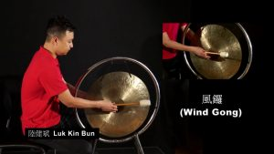 Percussion: Gong 鑼
