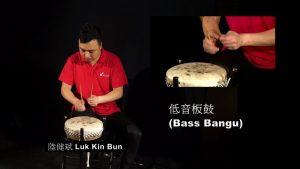 Percussion: Opera Percussion 戲曲類鼓樂