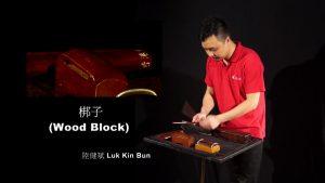 Percussion: Wood Block 梆子類