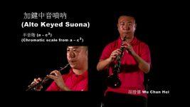 Wind Instruments: Alto Keyed Suona 加鍵中音嗩呐