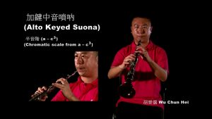 Wind Instruments: Alto Keyed Suona 加鍵中音嗩呐