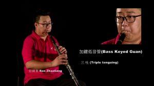 Wind Instruments: Bass Keyed Guan 加鍵低音管