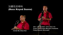 Wind Instruments: Bass Keyed Suona 加鍵低音嗩呐
