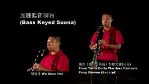 Wind Instruments: Bass Keyed Suona 加鍵低音嗩呐