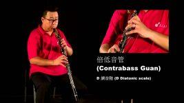 Wind Instruments: Contrabass Guan 低音管