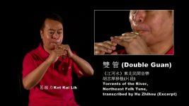 Wind Instruments: Double Guan 雙管