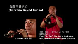 Wind Instruments: Soprano Keyed Suona 加鍵高音嗩呐