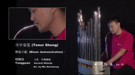 Wind Instruments: Tenor Sheng 次中音笙