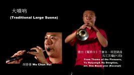 Wind Instruments: Traditional Large Suona 大嗩呐